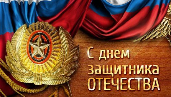 23 февраля-День защитника Отечества. История праздника, традиции, поздравления смс