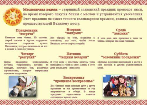 """Первый день Масленицы: Понедельник – """"встреча"""""""