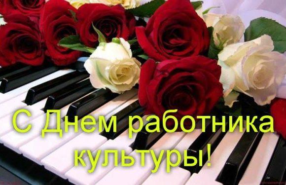 Сегодня 25 марта День работника культуры. История, традиции, поздравления