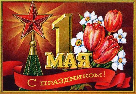 Первое мая: праздник весны и труда