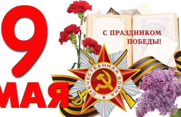 9 мая — День Победы: история праздника и как отмечают