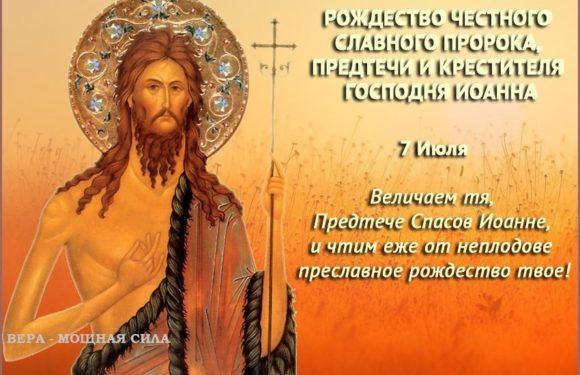 7 июля: Рождество честного славного Пророка, Предтечи и Крестителя Господня Иоанна