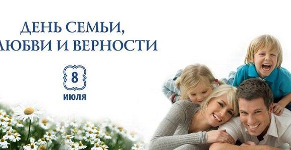 ВСЕРОССИЙСКИЙ ДЕНЬ СЕМЬИ, ЛЮБВИ И ВЕРНОСТИ В РОССИИ. ДЕНЬ ПЕТРА И ФЕВРОНИИ