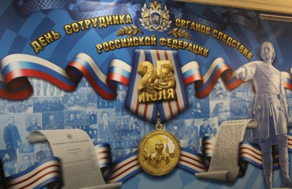 25 июля День сотрудника органов следствия Российской Федерации