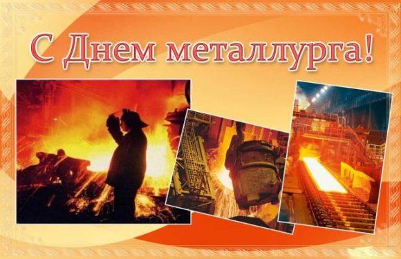 Сегодня 15 июля в России отмечается День металлурга. История, поздравления