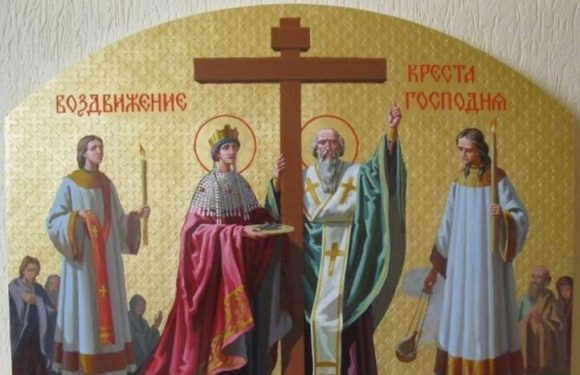 Сегодня 27 сентября Воздвижение Креста Господня. История, традиции, приметы