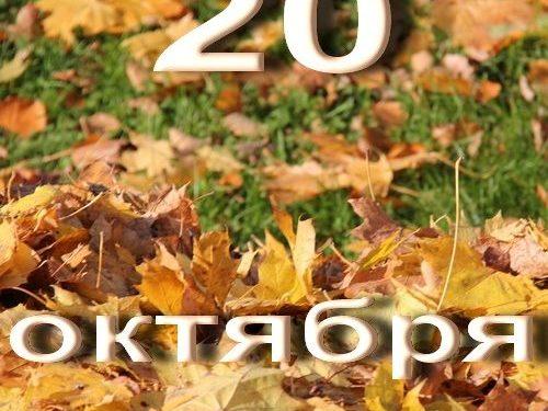 Какой праздник сегодня 20 октября