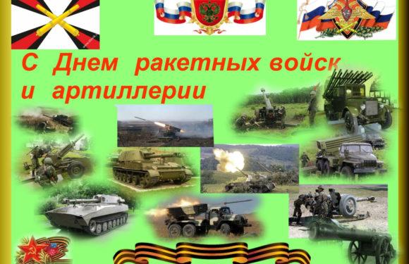 Сегодня 19 ноября-День ракетных войск и артиллерии. История, традиции, поздравления