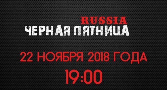 «Черная пятница»в России-2018 23 ноября. Список магазинов