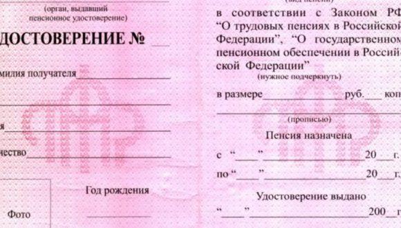 Новый вид пенсионного удостоверения, который введут в 2019 году
