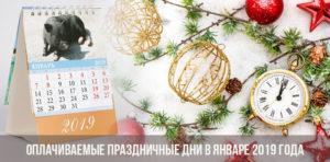 Как должны оплачиваться выходные и праздничные дни в январе 2019 года?