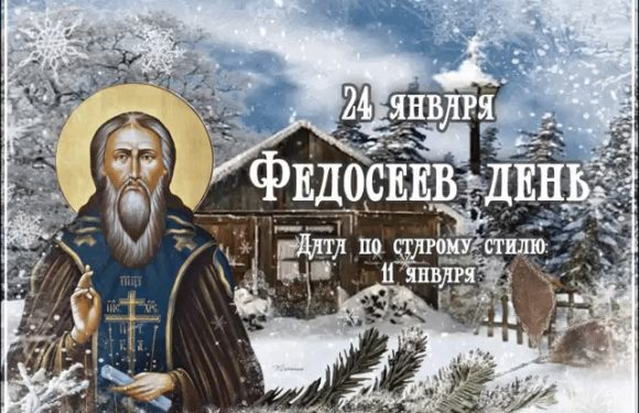 Сегодня 24 января-день Федосея. История, приметы, поверья