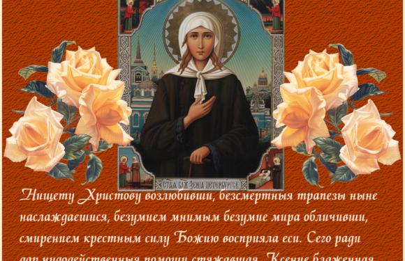 Сегодня 6 февраля день святой Ксении Петербургской