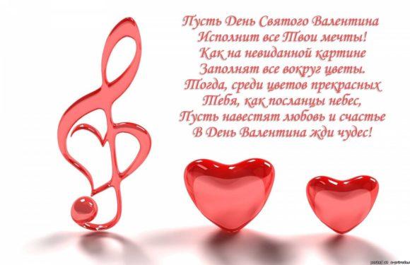 Сегодня 14 февраля день святого Валентина и всех влюбленных. Поздравления и валентинки