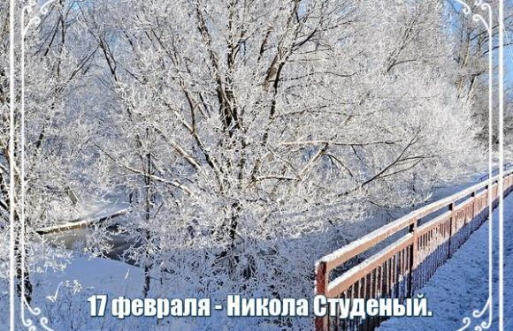 Сегодня 17 февраля: отмечается православный праздник Никола Студеный
