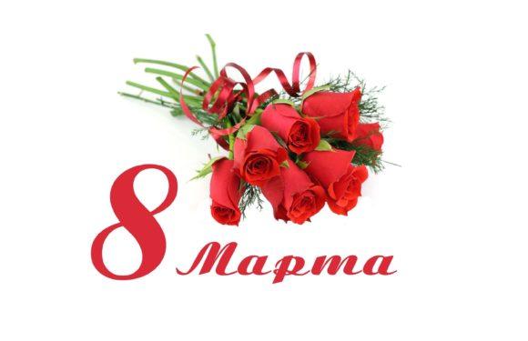 Сегодня 8 марта-Международный женский день! История, поздравления, подарки