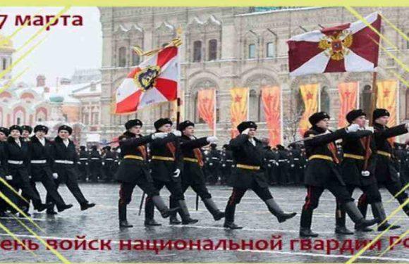 Сегодня 27 марта-День войск Национальной гвардии России. История, поздравления смс, открытки