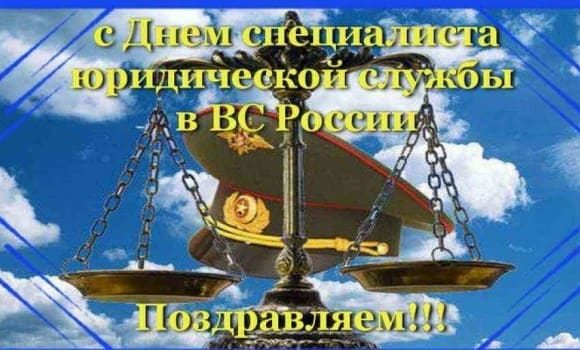 Сегодня 29 марта День военного юриста. История, поздравления смс, картинки, открытки