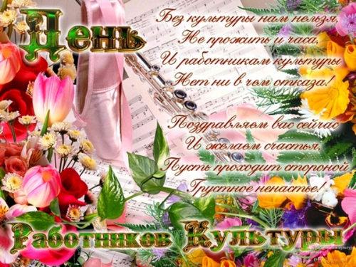 Сегодня 25 марта праздник-День работника культуры. История, традиции, поздравления смс