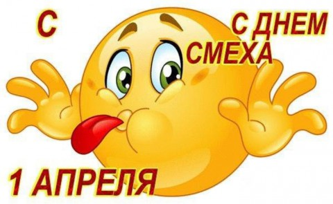 Сегодня 1 апреля День смеха, День дурака. Розыгрыши, история, поздравления смс, открытки, картинки