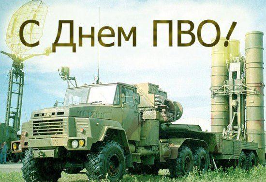 Сегодня 14 апреля-День ПВО. История, поздравления, традиции