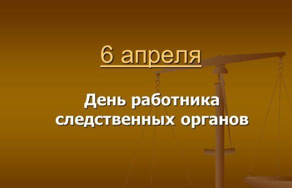 6 апреля-День работников следственных органов МВД России