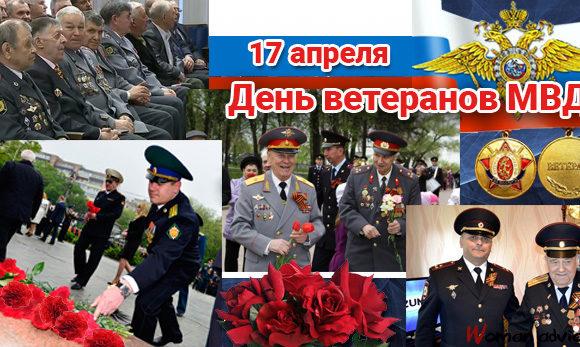 Сегодня 17 апреля День ветеранов органов внутренних дел и внутренних войск МВД России