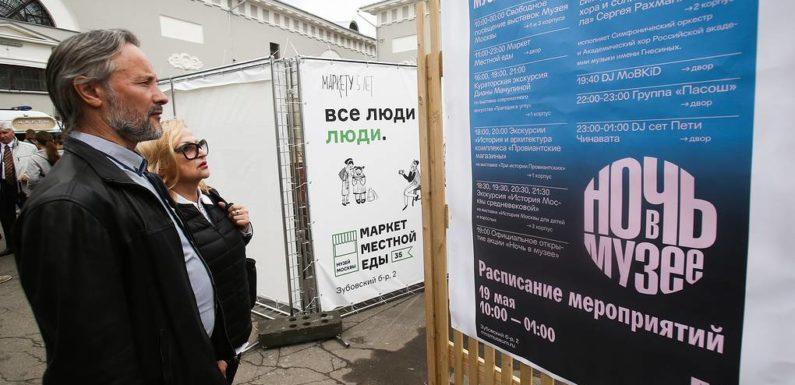 Когда «Ночь музеев» в Москве и куда можно сходить бесплатно