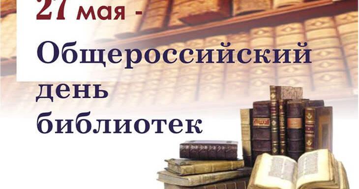 Сегодня 27 мая День библиотек, поздравления, история, открытки