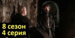 Смотреть Игра престолов 8 сезон 4 серия