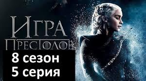 Смотреть «Игра Престолов» 8 сезон 5 серия онлайн