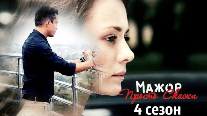 Смотреть сериал «Мажор 4 сезон»