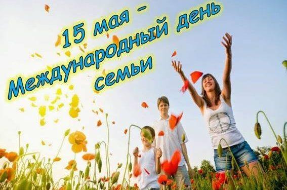 Сегодня 15 мая День Семьи. История, традиции, поздравления, картинки, открытки