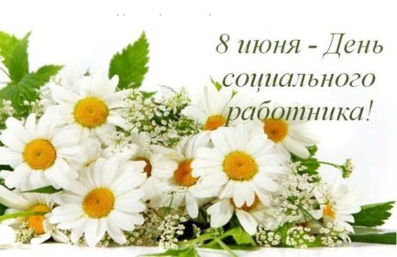 В России 8 июня отмечается День социального работника