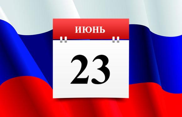 Сегодня 23 июня церковный и светский праздник