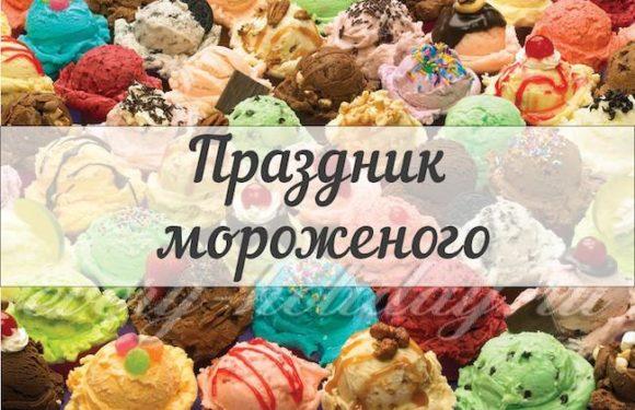 Сегодня 10 июня всемирный день мороженого. История, традиции