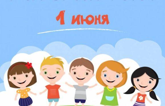 Сегодня 1 июня День защиты детей. История, традиции, открытки