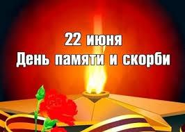 Сегодня 22 июня-День скорби, памяти и день начала Великой Отечественной войны