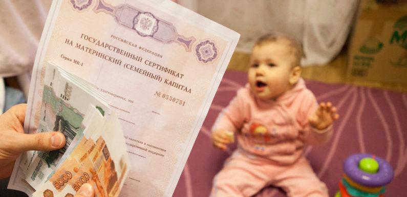 Материнский капитал будет проиндексирован с 1 января 2020 года до 470 тыс. руб