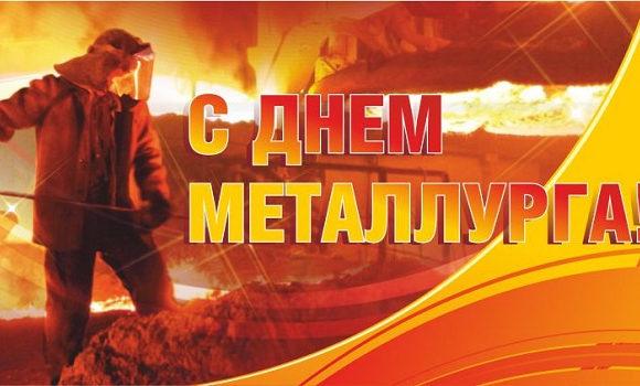 Сегодня отмечается День металлурга. Поздравления смс, история, открытки