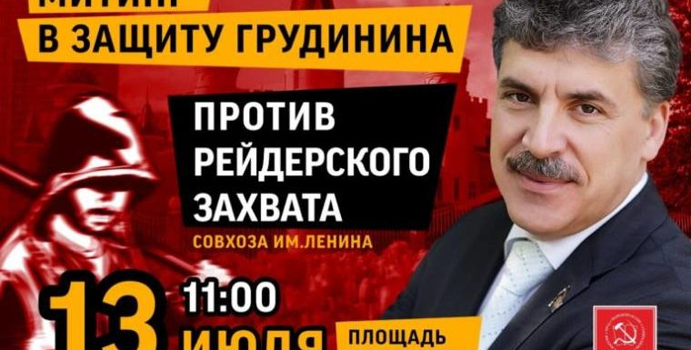 Видеозапись митинга в Москве в поддержку Грудинина. Выступления митингующих