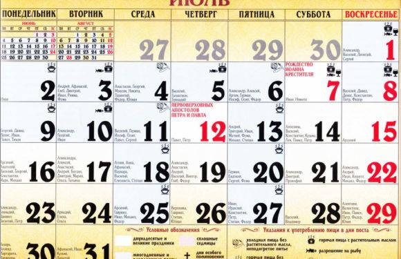 День 4 июля в православном календаре