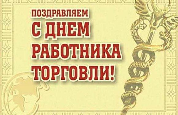 Сегодня 27 июля-День работников торговли. Открытки, история, поздравления смс