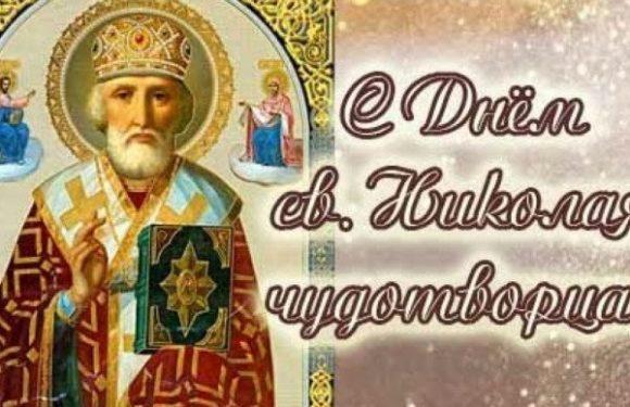 День святого Николая Чудотворца — 19 декабря