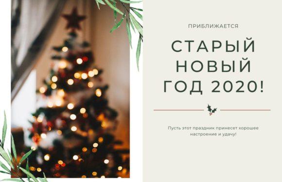 Как правильно в России встречать старый Новый год?