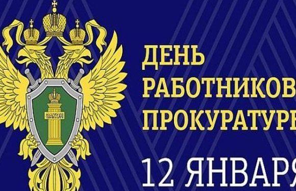 12 января в России ежегодно отмечается День работника прокуратуры