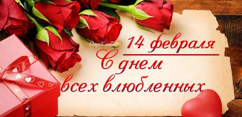 14 февраля день святого Валентина (День всех влюбленных)